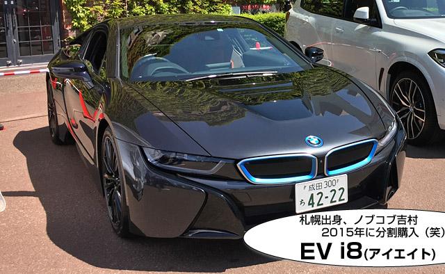 電気自動車EV、i8(アイエイト)の試乗車