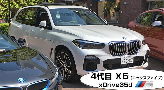 新型4代目、X5誌乗車(3DA-CV30S)