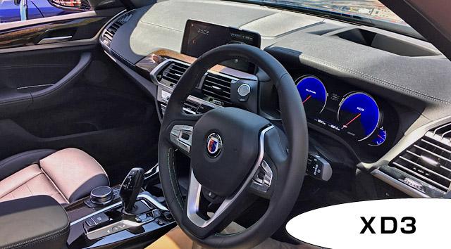 アルピナのドライバーズシート、インパネデザイン。