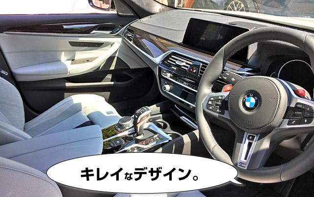 M5のインパネ・ダッシュボードデザイン