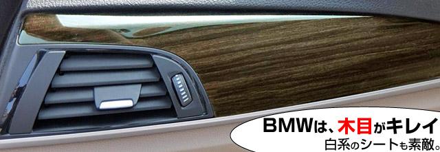 BMWは木目パネルの品質が良く高級感があります。