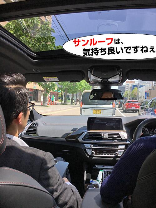 サンルーフ装着者M40i_X4で札幌を試乗ドライブ