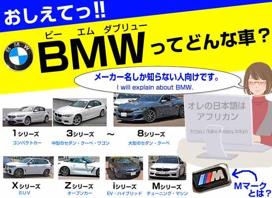 BMWの説明について。車種一覧まとめ2019