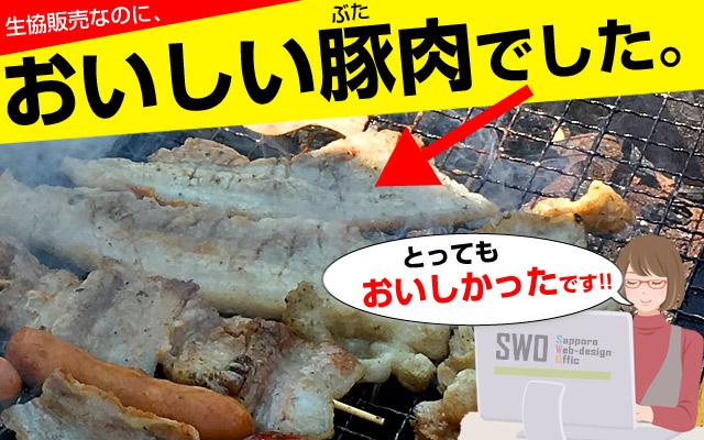 おいしい豚肉さっぽろ五天山バーベキュー。コープの美瑛・黄金豚は黒豚並みの味わい。