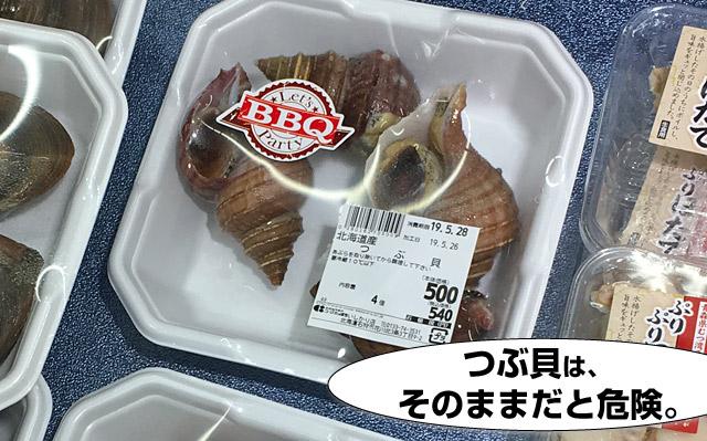 つぶ貝は危険。