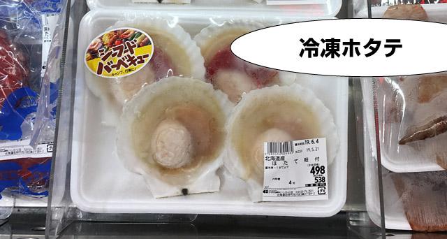冷凍ホタテは美味しい。
