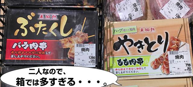 焼き鳥串の箱は食べきれない。