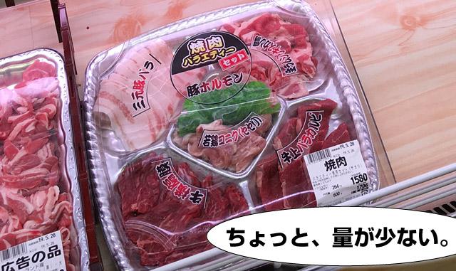 肉の種類と量のアンバランス