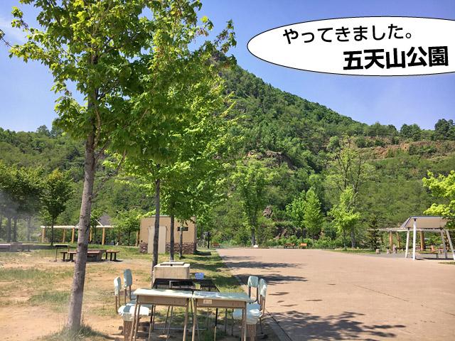 札幌五天山公園