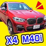 BMW X4 M40iの乗り心地は良かったです。