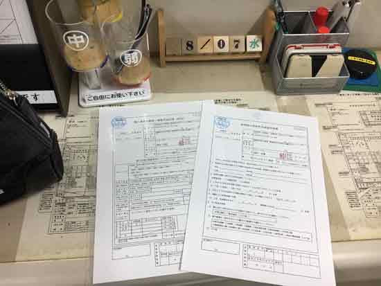 税務署に開業届と青色申告承認申請書を提出