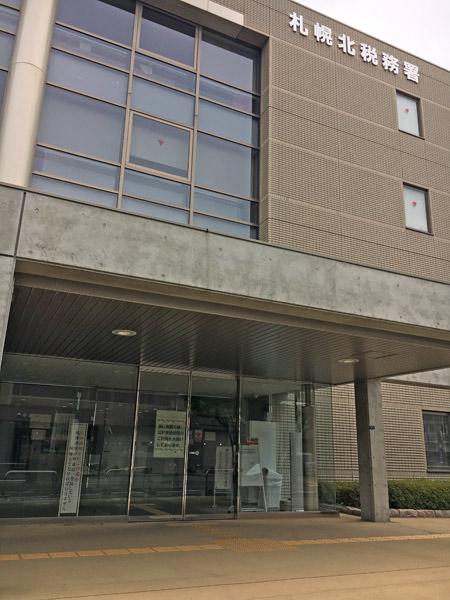 札幌北税務署