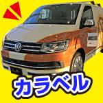 T6 トランスポーター・カラベル試乗