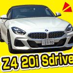 BMW Z4 20i Msport の乗り心地について