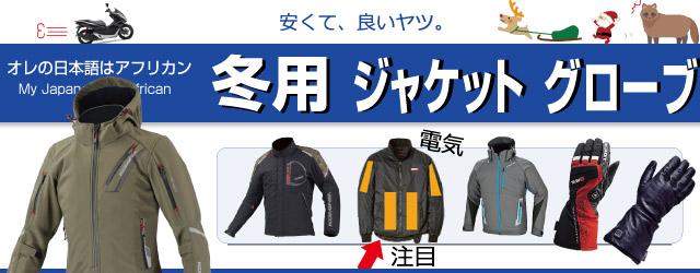 おすすめ冬用バイクジャケット・グローブ特集。