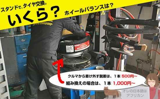 タイヤ交換、スタンドだといくら?