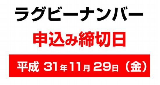 ラグビーナンバー申し込み締切日は2019年11月29日