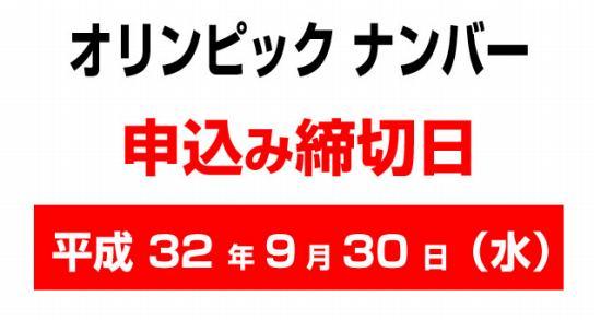 オリンピックナンバー申し込み締切日は2020年9月30日