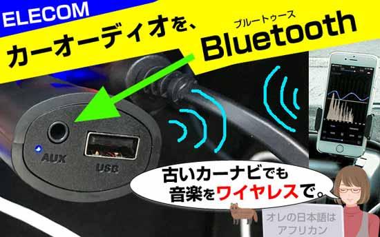 クルマでiphone・スマホをBluetooth接続に必要なものは?