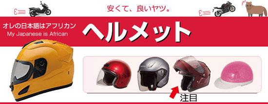 おすすめヘルメット特集。安くて良いやつ。