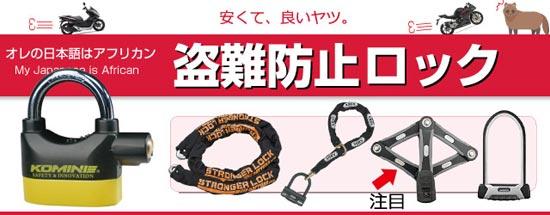 おすすめバイク盗難防止ロックチェーン。