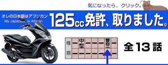 小型AT125ccの免許、教習内容について
