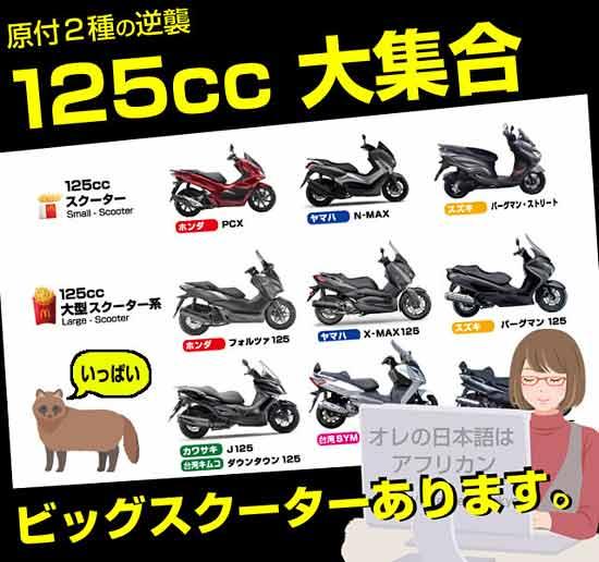 125cc スクーター一覧