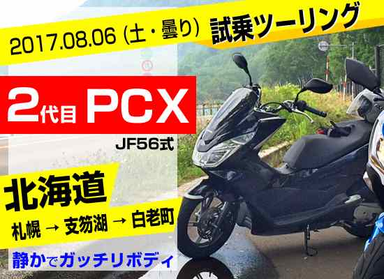 2代目JF56PCXで北海道ツーリング(試乗した感想)