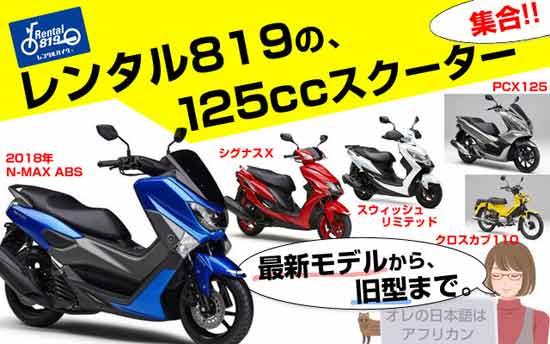 レンタル819の125ccスクーター車種一覧。