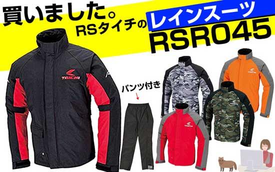 RSR045レインスーツ買いました。