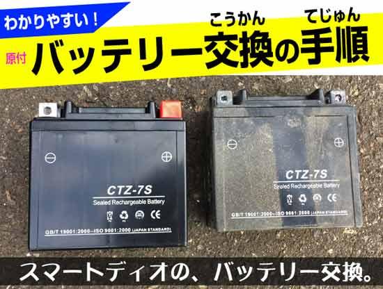 CTZ-7S原付バッテリー交換AF56