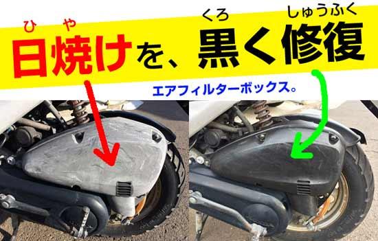 カーメイト黒樹脂復活剤をバイク・スクーターで使う。