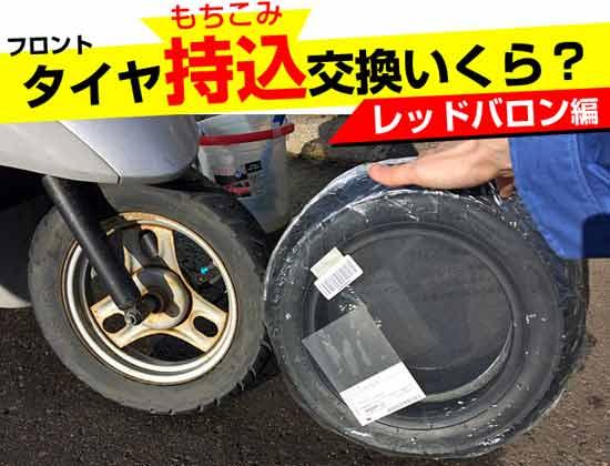 レッドバロンでフロントタイヤ持ち込み交換。工賃いくら?