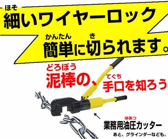 バイクの細いワイヤーロックは危険。切られてしまう。