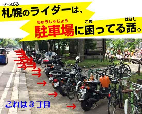 札幌のライダーとバイクの駐輪場問題について。