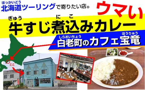 北海道ツーリング。美味しいカレーを食べよう。(白老・宝竜)
