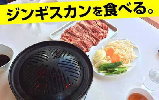 北海道で美味しいジンギスカン。つきさっぷ。