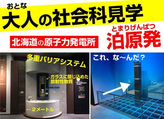 北海道の大人の社会科見学。原子力発電所
