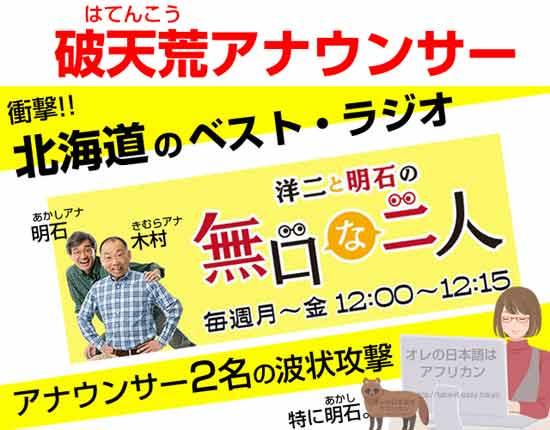 北海道の面白いラジオ。STVラジオ無口な二人