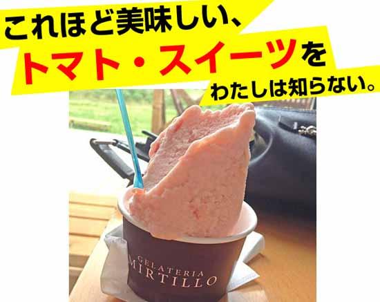 北海道で美味しいトマトスイーツ。千歳ジェラート・ミルティーロ