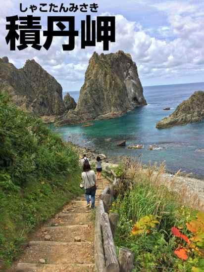 北海道のキレイな海。積丹岬