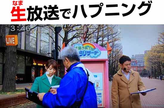 北海道のテレビでハプニング