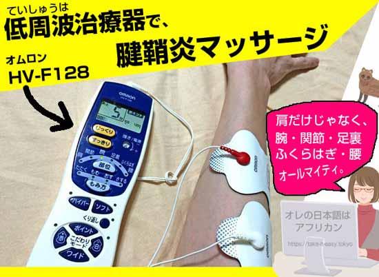 HV-F128オムロンの低周波治療器でマッサージ