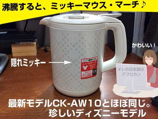 CK-AW10を買いました。