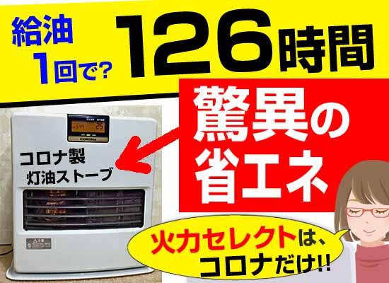 FH-VX3619BYは126時間燃焼