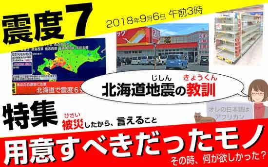 北海道地震について教訓
