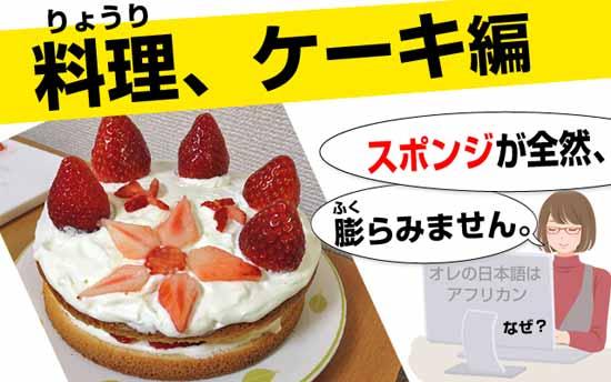 男の料理、ケーキを初めて作った