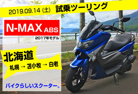 N-MAX125ABSで北海道ツーリング