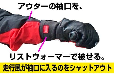 袖口に入る走行風対策。シャットアウト。