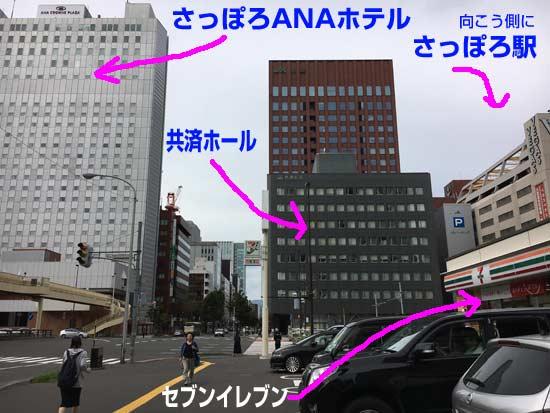 札幌駅横で待ち合わせ